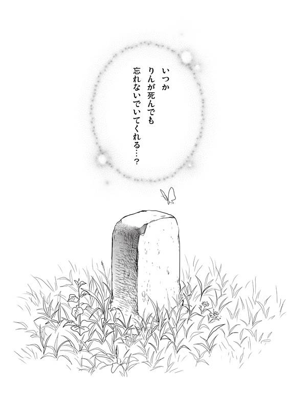 りん pixiv 殺