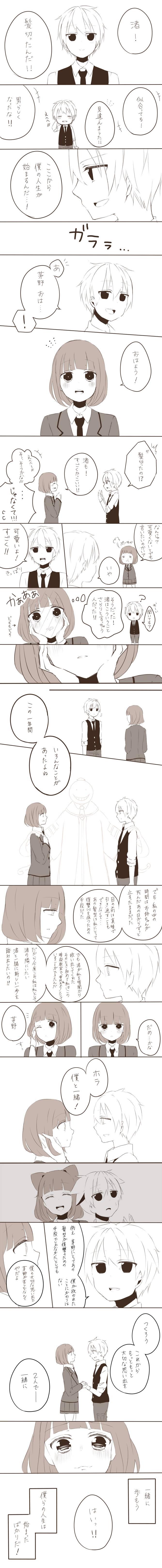 カエ 渚 暗殺 教室