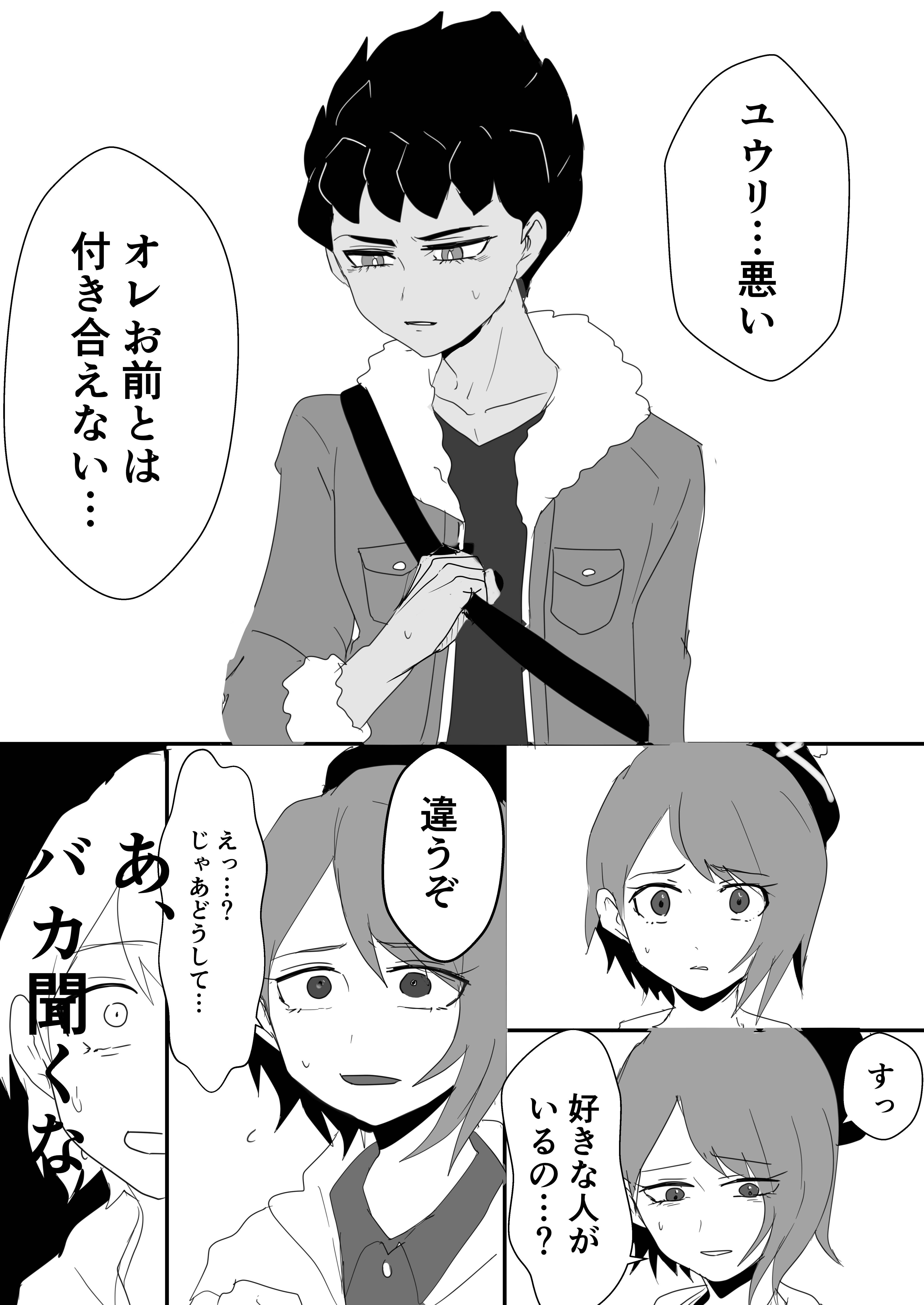 ホプユウ 漫画